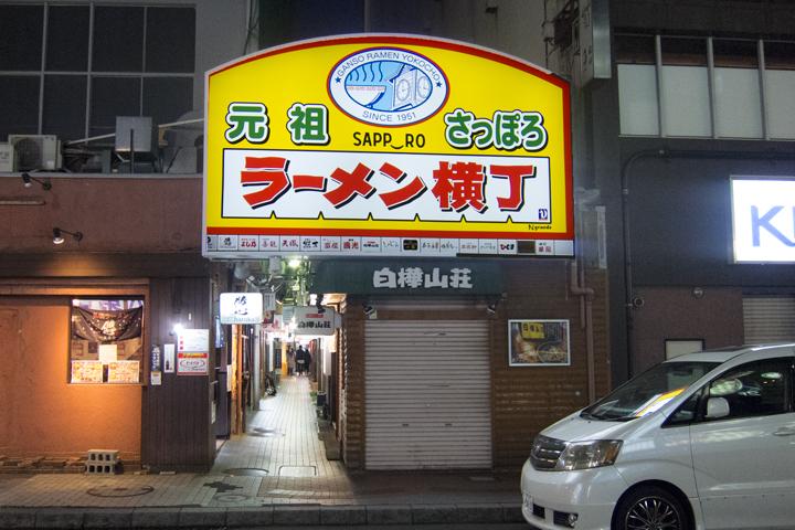2018-札幌一人旅-0005.jpg