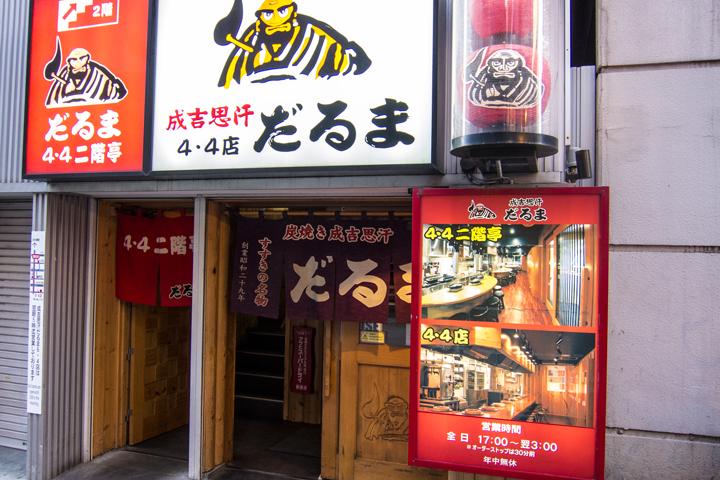 2018-札幌一人旅-13.jpg