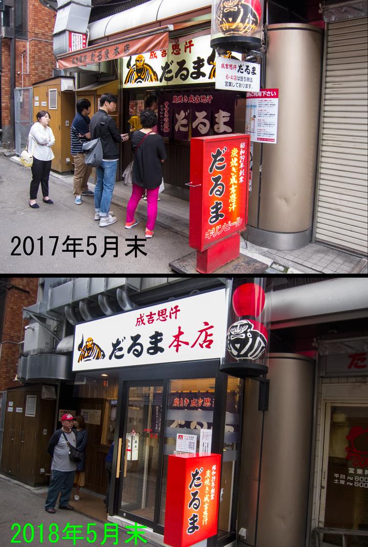 2018-札幌一人旅-29.jpg