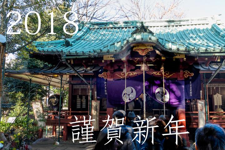 2018謹賀新年 1.jpg