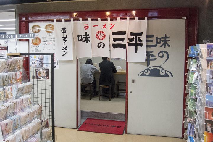 味の三平-2.jpg