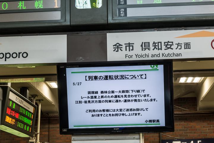 1-小樽 20.jpg