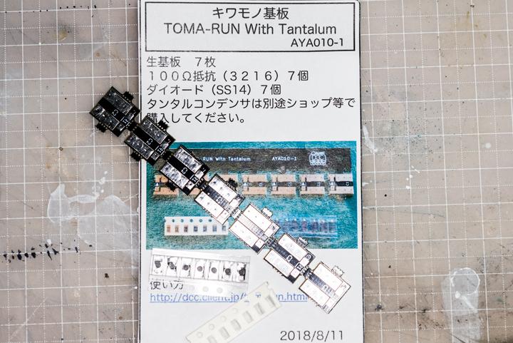 トマラン-1.jpg