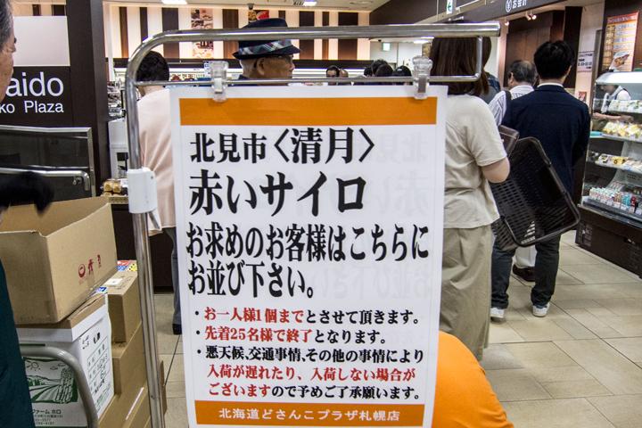 札幌 15.jpg