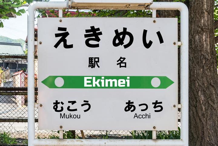 駅名表示板.jpg